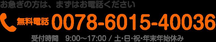 お急ぎの方は、まずはお電話ください。0120-920-320 受付時間 10:00〜20:00 定休日:ヨシヅヤ平和店に準ずる
