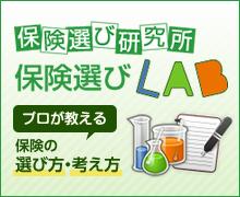 保険選び研究所 保険選びLAB プロが教える保険の選び方・考え方