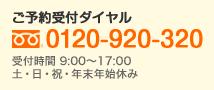 ご予約受付ダイヤル 0120-920-320 受付時間 10:00〜20:00 年中無休(年2回不定休あり)