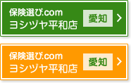 保険選び.com平和店 愛知