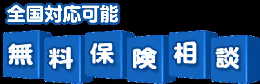 保険選び.comの無料保険相談