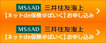 MS&AD三井住友海上【ネットde保険@ばいく】お申し込み
