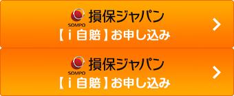 損保ジャパン日本興亜【i自賠】お申し込み