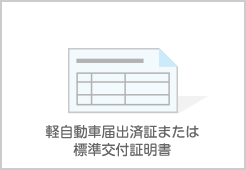 軽自動車届出済証または標準交付証明書