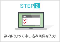 STEP2 案内に沿って申込み条件を入力