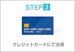 STEP3 クレジットカードにて決済